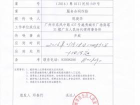 广州律师诉中国移动流量清零案于3月18日在白云法院开庭
