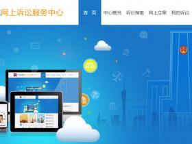 广州法院诉讼服务网(广州法院网上诉讼服务中心)、广州法院律师在线服务平台