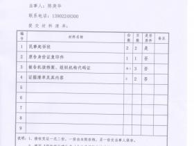 陈庚华诉广州地铁集团有限公司合同纠纷一案民事起诉状