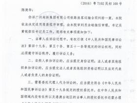 广州铁路运输第二法院正式受理陈庚华诉广州地铁集团有限公司合同纠纷一案