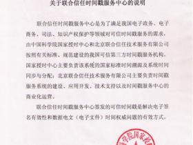 中国科学院国家授时中心关于联合信任时间戳服务中心的说明