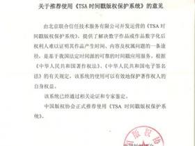 中国版权协会关于推荐使用《TSA时间戳版权保护系统》的意见