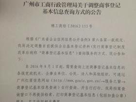 广州市工商行政管理局关于调整商事登记基本信息查询方式的公告-穗工商综〔2016〕153号