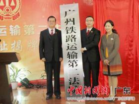 陈庚华诉广州地铁集团有限公司合同纠纷一案于今日达成调解协议