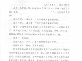 民事上诉状(陈庚华诉中国移动流量清零案)