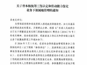 关于省本级统筹工伤认定和劳动能力鉴定业务下放属地管理的通知-粤人社函[2016]1797号
