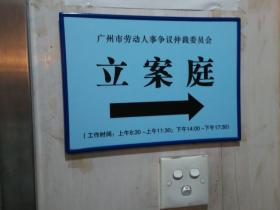 广州市劳动人事争议仲裁委员会