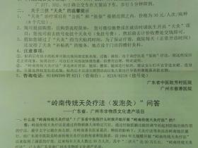 岭南传统天灸疗法(发泡灸)——广东省、广州市非物质文化遗产