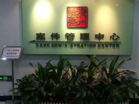 广州市人民检察院