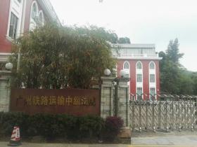 广州铁路运输中级法院