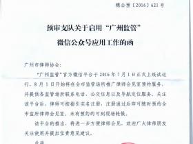 """广州市公安局预审监管支队启用""""广州监管""""微信公众号应用工作的函"""