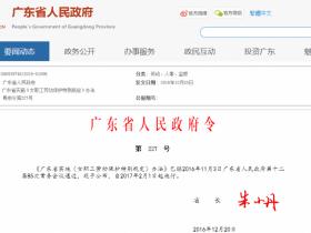 广东省实施《女职工劳动保护特别规定》办法(自2017年2月1日起施行)