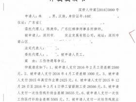 林XX诉深圳市XXX实业发展有限公司劳动纠纷一案仲裁裁决书