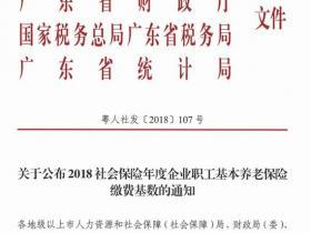 【粤人社发〔2018〕107号】2017年度广东省及各地市社平工资公布
