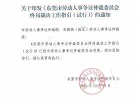 东莞市劳动人事争议仲裁委员会终局裁决工作指引(试行)