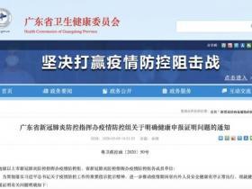 广东关于明确健康申报证明问题的通知
