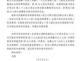 成功案例:委托律师发函解除劳动关系,经济补偿金获支持