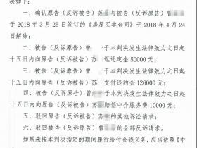 成功案例:卖家拒不协助办理按揭贷款,法院认定卖家违约