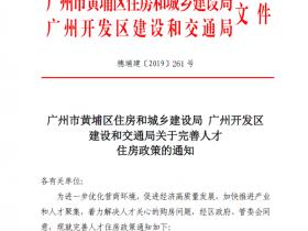 广州市黄埔区住房和城乡建设局 广州开发区建设和交通局关于完善人才住房政策的通知