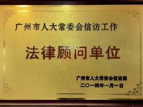 广州市人大学委会信访工作法律顾问单位