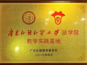 广东外语外贸大学法学院教学实践基地