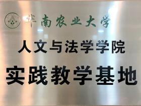 华南农业大学人文与法学学院实践教学基地