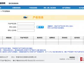 珠海市不动产登记中心产权信息查询系统