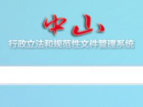 中山市政府规章和规范性文件查询系统
