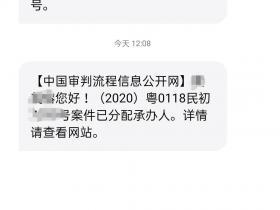 中国审判流程信息公开网发来的短信是诈骗信息吗