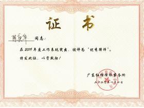 广东红棉律师事务所2019年度优秀律师