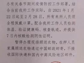 中山市看守所会见要求通告(2021年1月22日)