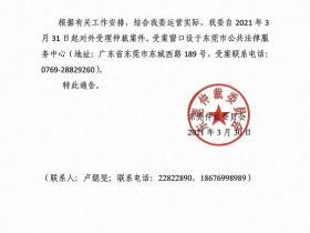 关于东莞仲裁委员会对外受案的通告