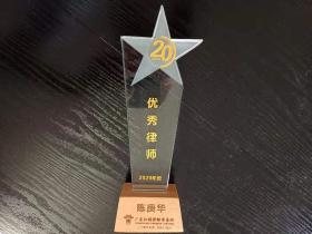 广东红棉律师事务所2020年度优秀律师