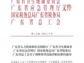 广东省关于调整我省高温津贴标准的通知