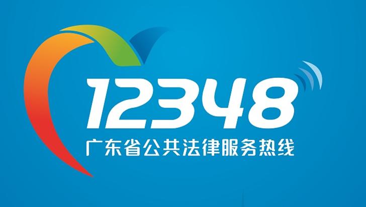 """""""12348""""广东省公共法律服务热线"""